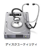 ディスクユーティリティのアイコン