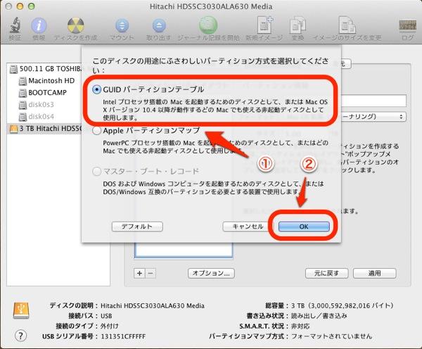 Mac用のフォーマット方法の設定