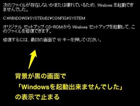 次のファイルが存在しないかまたは壊れているため、Windowsを起動できませんででした。オリジナルセットアップCD-ROMからWindowsセットアップを起動して、このファイルを修復できます。修復するには、最初の画面でRキーを押してください。