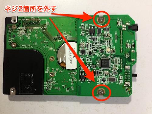 HD-PSUG2のHDDのネジを外す場所