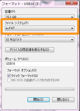 WinFormatExFAT02a