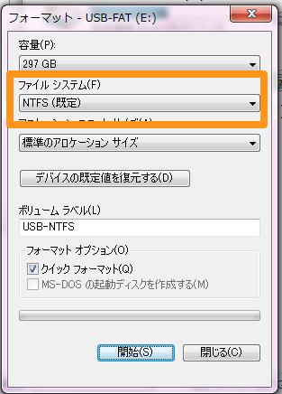 WinFormatNTFS02a
