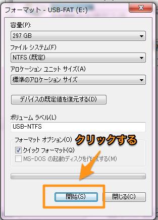 WinFormatNTFS02d