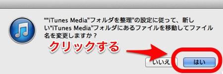 """""""iTunes Mediaフォルダを整理""""の設定に従って、新しい""""iTunes Media""""フォルダにあるファイルを移動してファイル名を変更しますか?"""