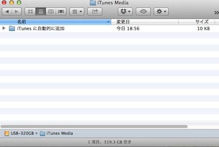 「iTunesに自動的に追加」フォルダが作られた