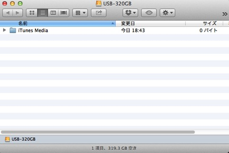 外付けHDDの中にiTunes Mediaフォルダを作成した
