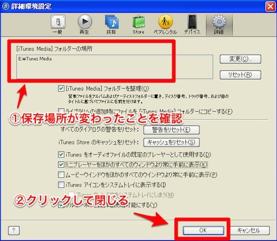 iTunesの詳細環境設定の中の、iTunesMediaフォルダの保存場所が変わったことを確認する