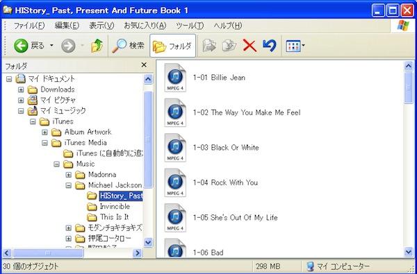 iTunesのMusicフォルダの中を表示してデータが保存されているかどうかを確認する