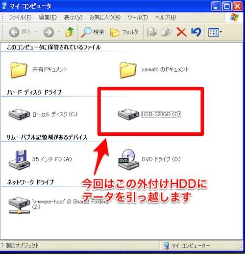 320GBのUSB接続の外付HDDがマイコンピュータに表示されている
