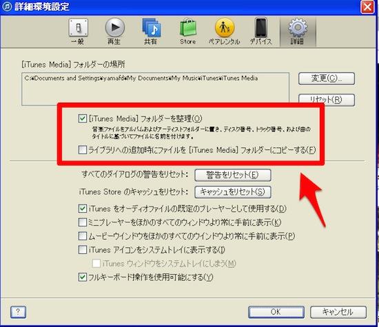 iTunes Meaiaの詳細環境設定。iTunes Meiaフォルダの整理、コピーについて。
