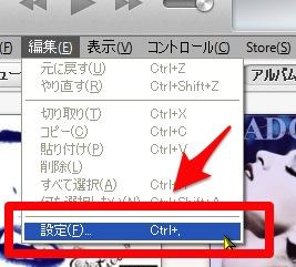 iTunesのメニューから「編集」-「設定」を選ぶ