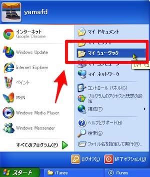 Windows XPの「スタート」の「マイミュージック」を選ぶ