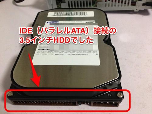 IDE接続の3.5インチHDD