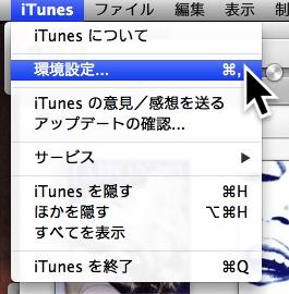 iTunesのメニューから環境設定を選んでデータの保存場所を確認する