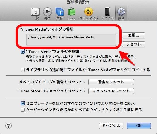 """""""iTunes Media""""フォルダの場所にデータの保存場所が設定されている"""