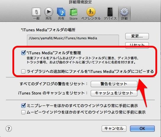 iTunes Meaiaの追加設定。iTunes Meiaフォルダの整理、コピーについて。