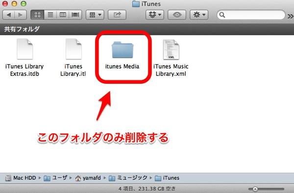 iTunes Mediaフォルダを削除する