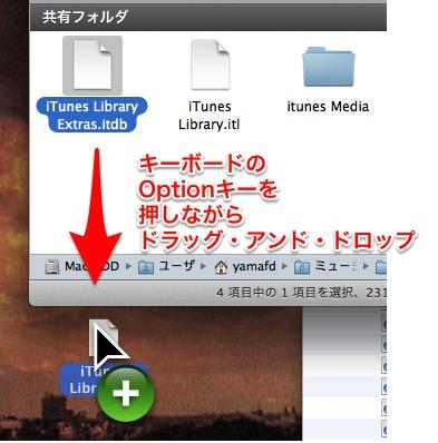iTunesの設定ファイル、iTunes Library Extras.itdbをバックアップ