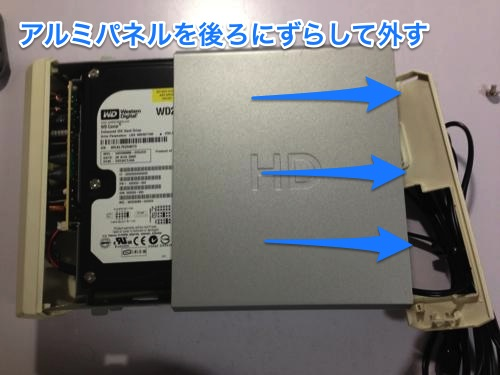 HDDのアルミパネルを後ろにずらして外す