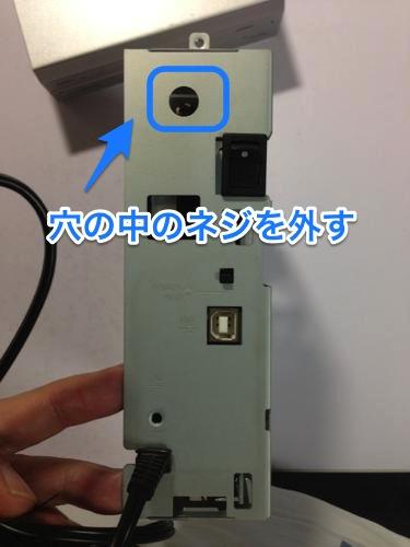 HDDの穴の中にプラスネジを外す
