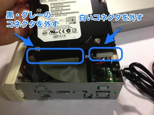 HDDを持ち上げながら、2つのケーブルを外す