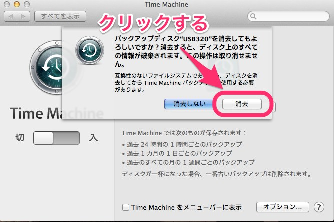 MacのTimeMachine基礎講座04