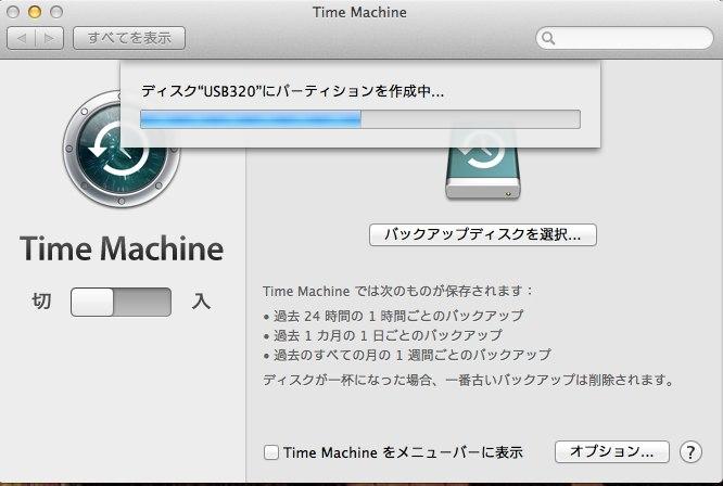 MacのTimeMachine基礎講座05
