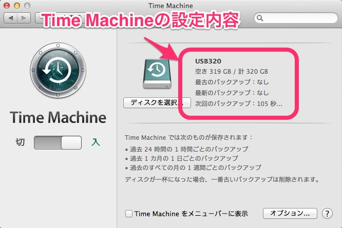 MacのTimeMachine基礎講座06