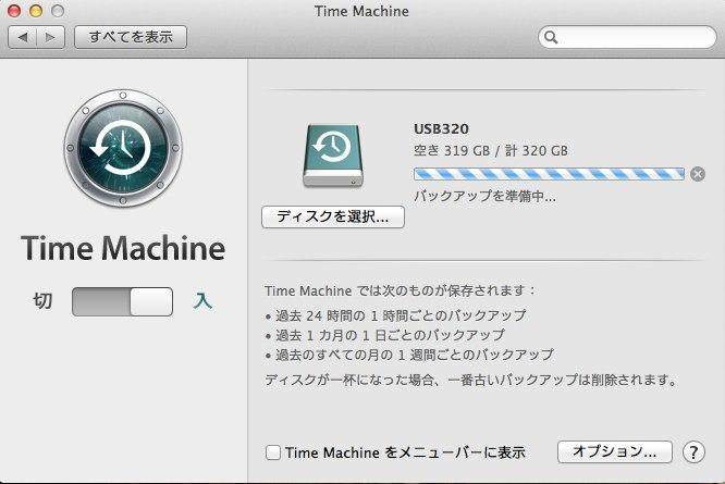 MacのTimeMachine基礎講座07