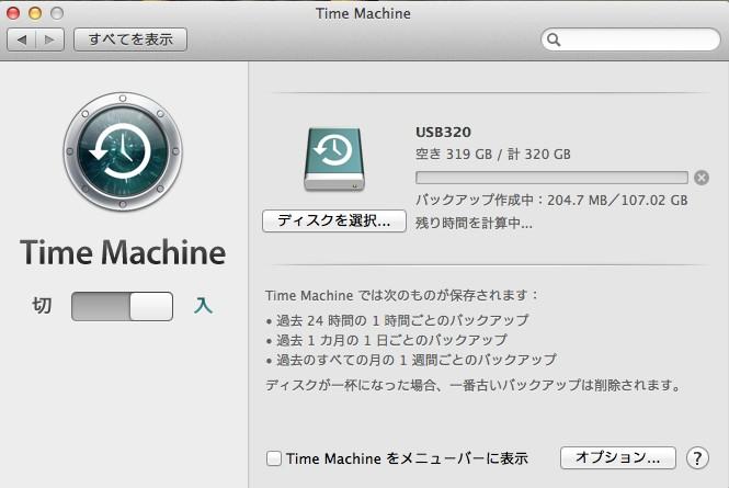 MacのTimeMachine基礎講座08