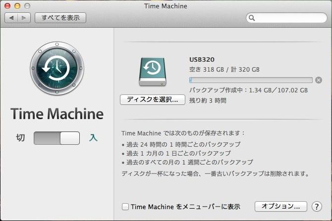 MacのTimeMachine基礎講座09