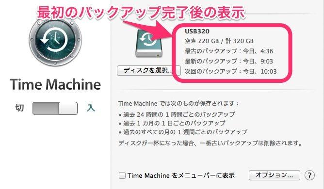 MacのTimeMachine基礎講座10