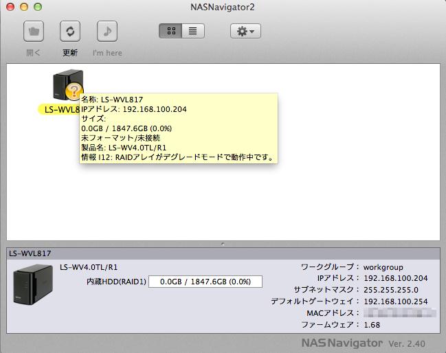 NASNavigator2のポップアップ画面