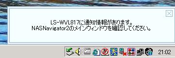 NASNavigato2の画面04Win版