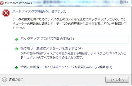 Windowsが「ハードディスクの問題が検出されました」と表示
