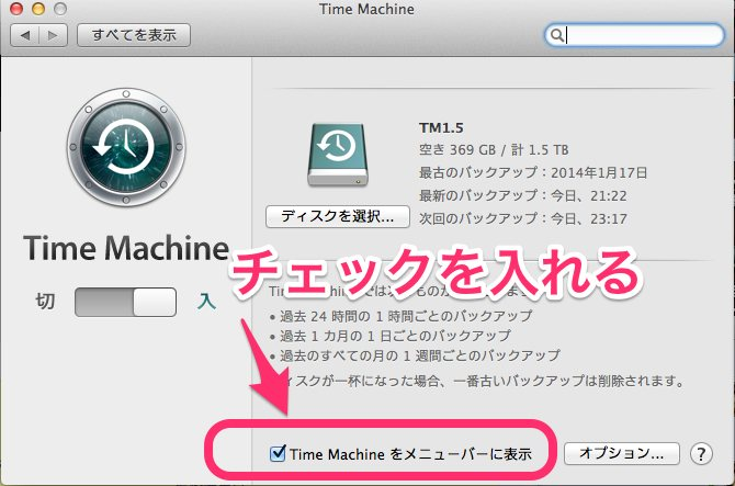 Time Machineで復元02