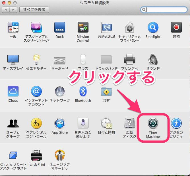 WiFiでTime Machineの設定02