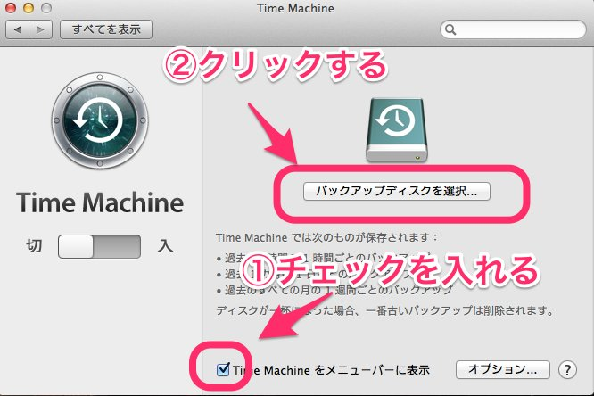 WiFiでTime Machineの設定03
