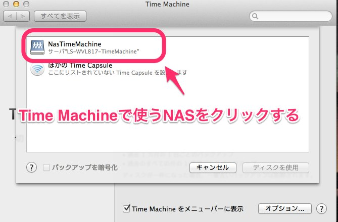 WiFiでTime Machineの設定04