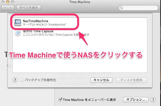WiFiでTime Machineの設定04