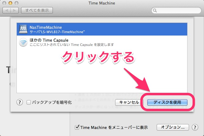 WiFiでTime Machineの設定05