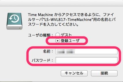 WiFiでTime Machineの設定05
