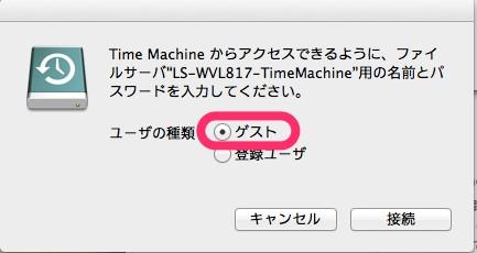 WiFiでTime Machineの設定06v2