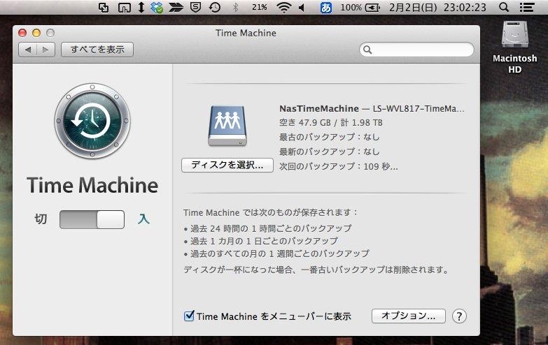 WiFiでTime Machineの設定07