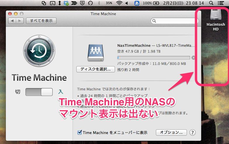 WiFiでTime Machineの設定08v1