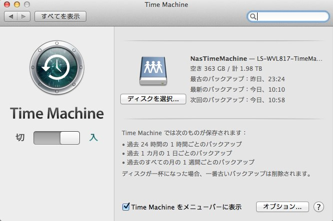 WiFiでTime Machineの設定09