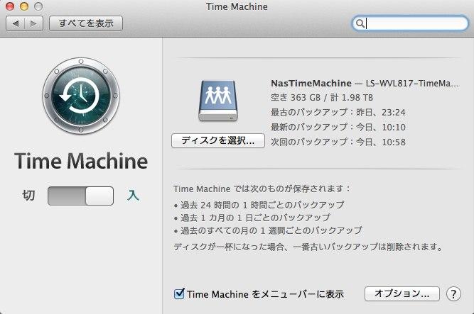 WiFiでTime Machineの設定09