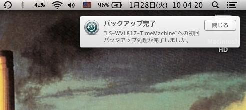 WiFiでTime Machineの設定10