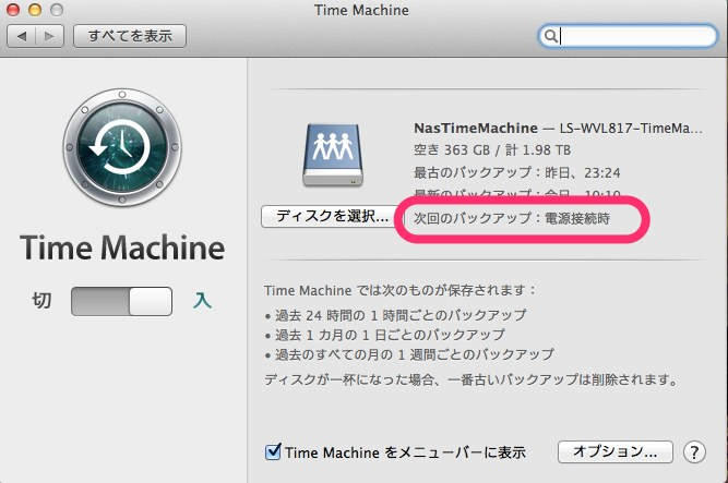 WiFiでTime Machineの設定12