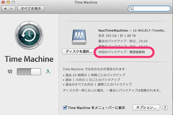 WiFiでTime Machineの設定12